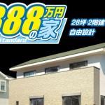 888万円の家